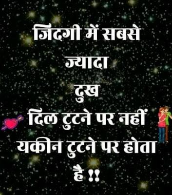 Zindagi me Sabse Jadha dhukh dil Tootne Par Nahi..?