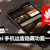 Huawei 手机的这些隐藏功能真不错,可惜很少有人知道,尤其是第二个