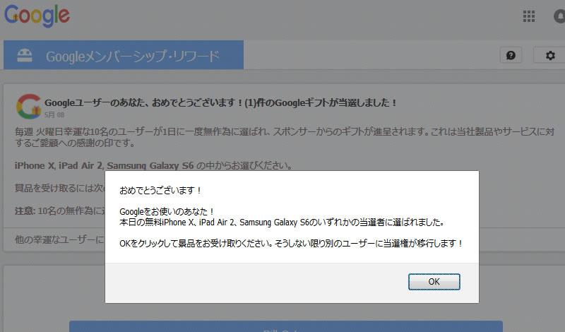 【WARNING!!】Googleメンバーシップ・リワード詐欺には気をつけろ!