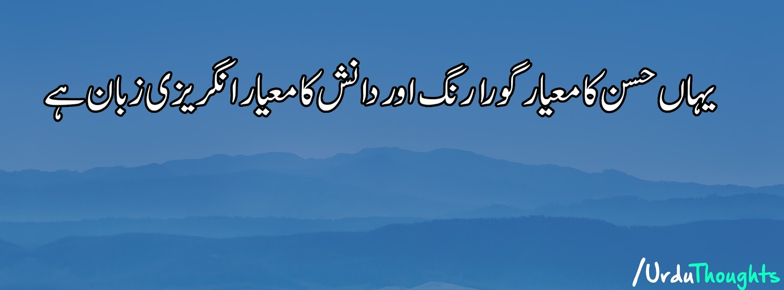 Facebook Cover Photos With Quotes Beautiful Urdu Quotes Cover Photos  Urdu Facebook Cover  Urdu