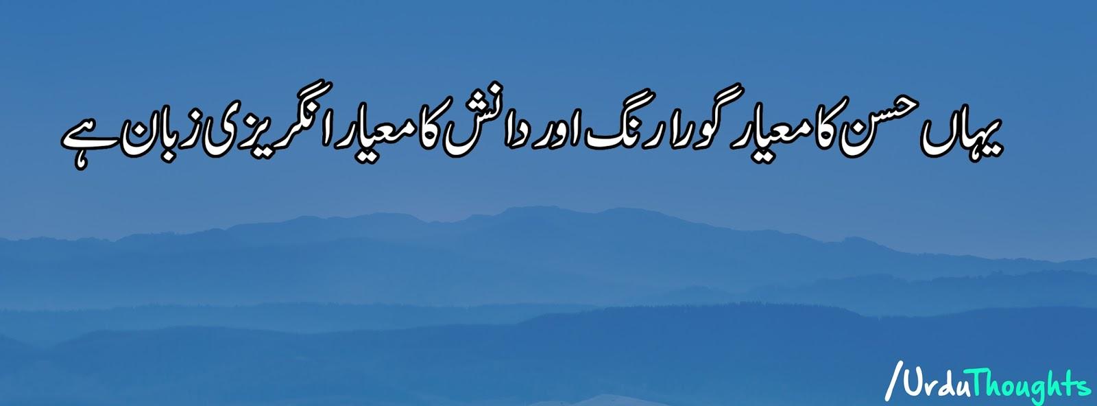 Life Cover Quotes Beautiful Urdu Quotes Cover Photos  Urdu Facebook Cover  Poetry