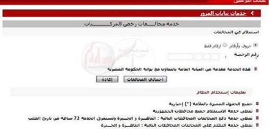 الداخلية تعلن عن موقع جديد للاستعلام عن المخالفات المرورية