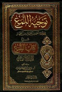 توجيه اللمع شرح كتاب اللمع لابن جني pdf أحمد بن الحسين بن الخباز