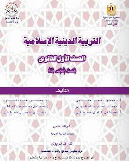 تحميل كتاب الدين الاسلامى للصف الاول الثانوى الترم الاول 2017-2018-2019