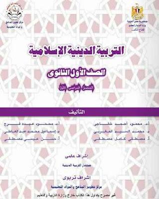 تحميل كتاب الوزارة فى الدين الاسلامى للصف الاول الثانوى