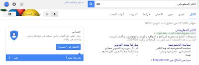 غلق البحث الامن على جوجل Google