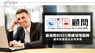 GYB 最強勢的SEO業績倍增服務