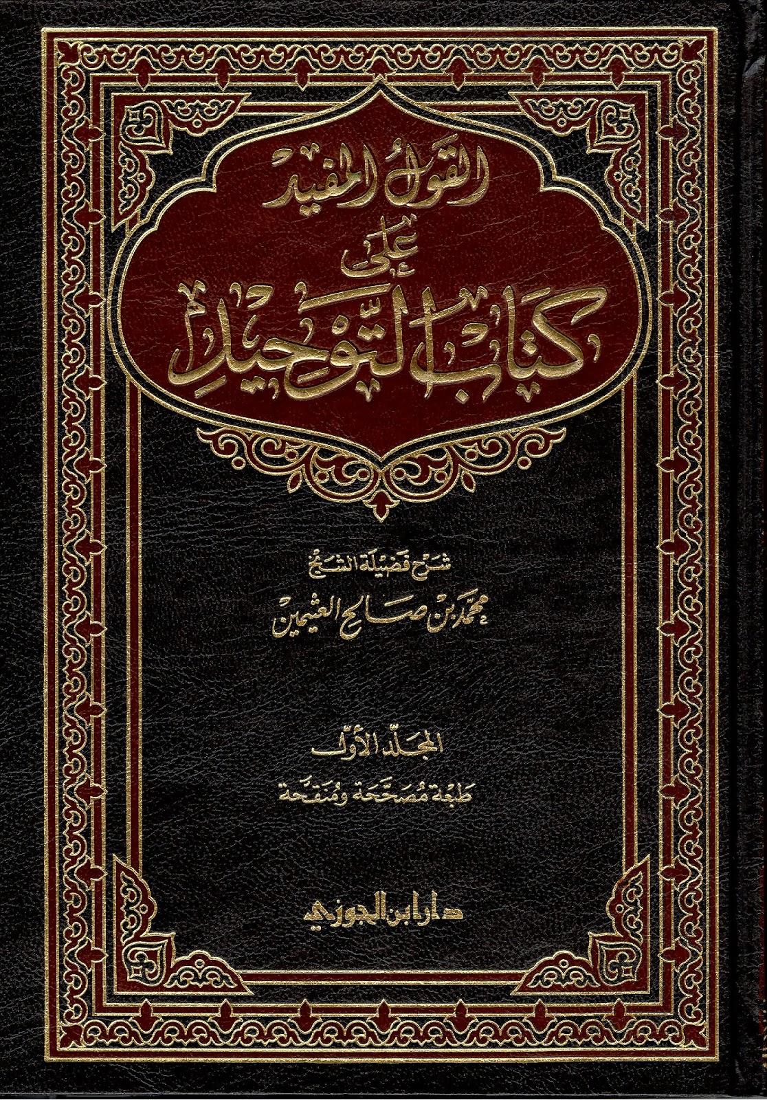 كتاب ملة ابراهيم