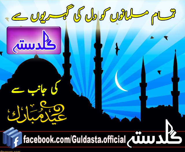eid mubarak wallpaper hd,eid mubarak wallpaper free download,eid mubarak images free download,eid mubarak wallpaper 2017,eid mubarak wallpaper galleries,eid mubarak wallpapers download,eid mubarak wishes,eid mubarak images free download 2017,eid mubarak images hd,eid mubarak wallpaper free download,eid mubarak images for facebook,eid mubarak photo,eid mubarak images free download 2017,eid mubarak images 2016,eid mubarak wallpapers download