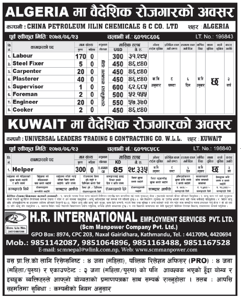 Jobs in Algeria for nepali, salary Rs 62,685 | New Gulf Jobs for Nepali