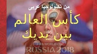 شاهد مباريات كأس العالم عن طريق سيرفر خاص بك وحدك متجدد يوميا