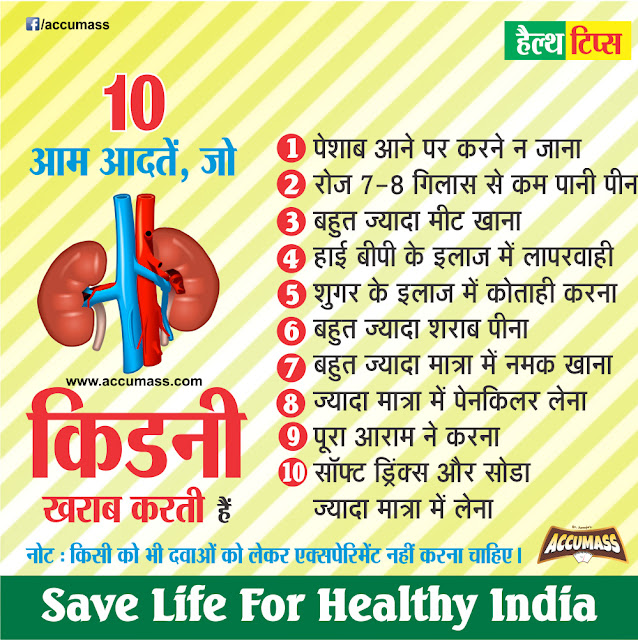 Health Tips for Kidney