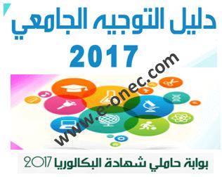 التسجيلات الجامعية النهائية من 10 الى 14 سبتمبر 2017