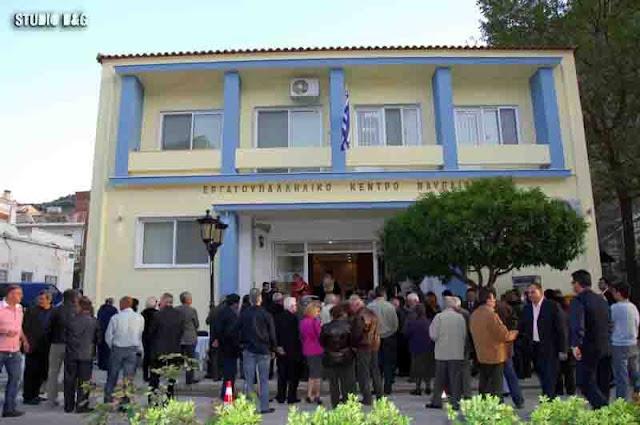 Εργατικό Κέντρο Ναυπλίου - Ερμιονίδας: Θα βρεθούμε αντιμέτωποι στους αγώνες μέχρι εξαλείψεως αυτού του εκτρώματος από την Ελληνική νομοθεσία