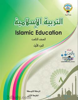 كتاب مادة التربية الإسلامية  للصف الثامن الفصل الأول