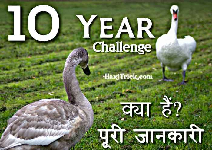 10 year challenge kya hai In Hindi nuksaan