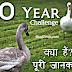 10 ईयर चैलेंज क्या हैं - 10 Year Challenge के नुकसान