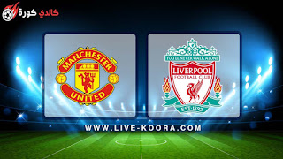 مشاهدة مباراة مانشستر يونايتد وليفربول بث مباشر 24-02-2019 الدوري الانجليزي