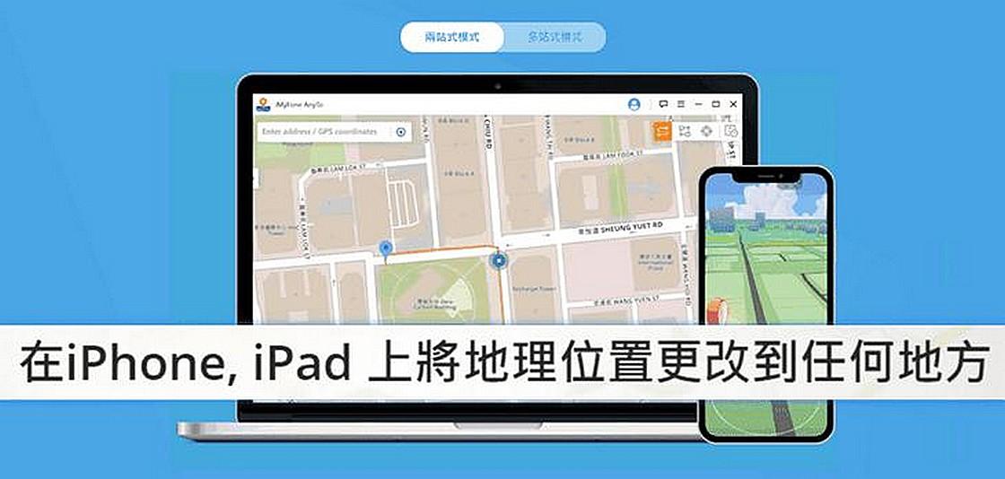 iMyFone AnyTo隨意更換iPhone、iPad的地理位置
