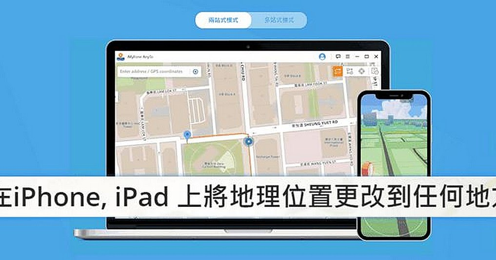 iMyFone AnyTo 隨意更換 iPhone、iPad 的地理位置,付費軟體限時免費一個月 - 逍遙の窩