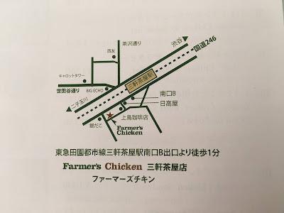 ファーマーズチキン三軒茶屋店の地図、アクセス