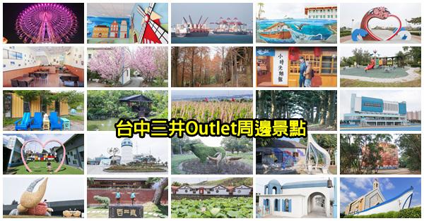 台中三井Outlet周邊景點36個|台中海線一日遊|海線景點|持續更新