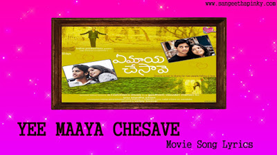 yee-maaya-chesave-telugu-movie-songs-lyrics