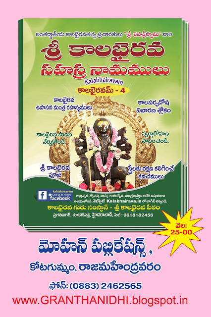 KALABHAIRAVA sahasranamalu KALABHAIRAVA granthanidhi mohanpublications Publications in Rajahmundry, Books Publisher in Rajahmundry, Popular Publisher in Rajahmundry,BhaktiPustakalu, Makarandam, Bhakthi Pustakalu, JYOTHISA,VASTU,MANTRA,TANTRA,YANTRA,RASIPALITALU,BHAKTI,LEELA,BHAKTHI SONGS,BHAKTHI,LAGNA,PURANA,NOMULU,VRATHAMULU,POOJALU, KALABHAIRAVAGURU,SAHASRANAMAMULU,KAVACHAMULU,ASHTORAPUJA,KALASAPUJALU,KUJA DOSHA,DASAMAHAVIDYA,SADHANALU,MOHAN PUBLICATIONS,RAJAHMUNDRY BOOK STORE,BOOKS,DEVOTIONAL BOOKS,KALABHAIRAVA GURU,KALABHAIRAVA,RAJAMAHENDRAVARAM,GODAVARI,GOWTHAMI,FORTGATE,KOTAGUMMAM,GODAVARI RAILWAY STATION,PRINT BOOKS,E BOOKS,PDF BOOKS,FREE PDF BOOKS,BHAKTHI MANDARAM,GRANTHANIDHI,GRANDANIDI,GRANDHANIDHI, BHAKTHI PUSTHAKALU, BHAKTI PUSTHAKALU,BHAKTIPUSTHAKALU,BHAKTHIPUSTHAKALU