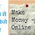 एक हिन्दी ब्लॉग से पैसे कैसे बनाएं - How To Make Money From a Hindi Blog
