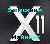 X11 - инструкция по запуску майнинга