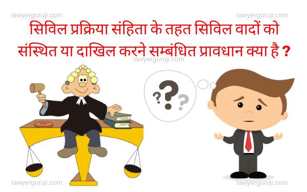 सिविल प्रक्रिया संहिता के तहत सिविल वादों को संस्थित या दाखिल करने सम्बंधित प्रावधान क्या है ? Provision for institution of suit / filing of suit under the  code of civil  procedure?