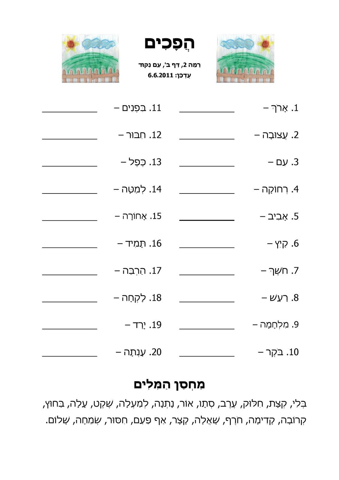 Level 2 Worksheet B Without Niqqud