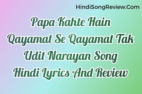 udit-narayan-papa-kehte-hain-bada-naam-karega-hindi-lyrics-and-review-from-qayamat-se-qayamat-tak
