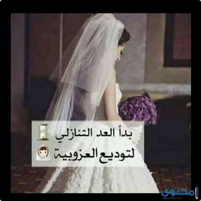 صور انا العروسه المنتظره 2018 صورك