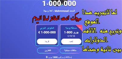 الربح من الانترنت 1800يورو بسهولة تامة