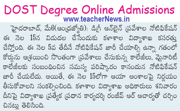 How to Apply (DOST) TS Degree Online Admission with Video in Telangana