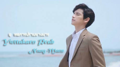 Drama Thailand Yuttakarn Prab Nang Marn