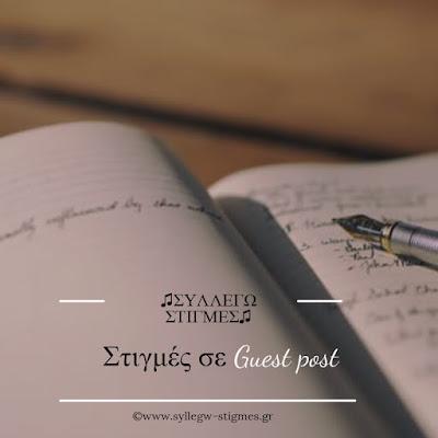 Στιγμές σε Guest post logo by ΣΥΛΛΕΓΩ ΣΤΙΓΜΕΣ