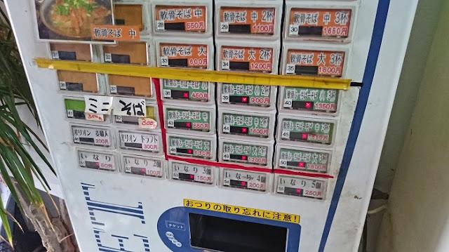 亀かめそばの食券機の写真