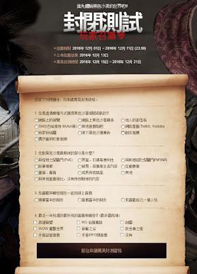 Black Desert Taiwan bêta fermée enregistrement