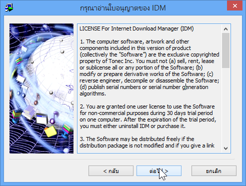 Download_IDM_3_Full_Version_Free