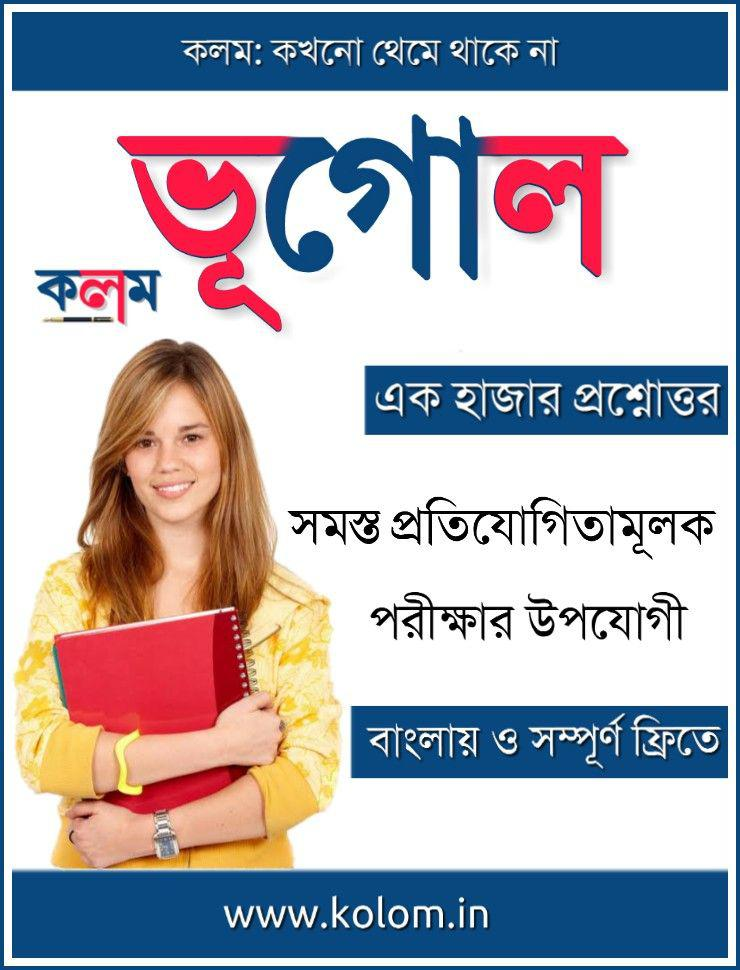 1000 Geography Questions Answers in Bengali PDF - ভূগোল প্রশ্ন ও উত্তর