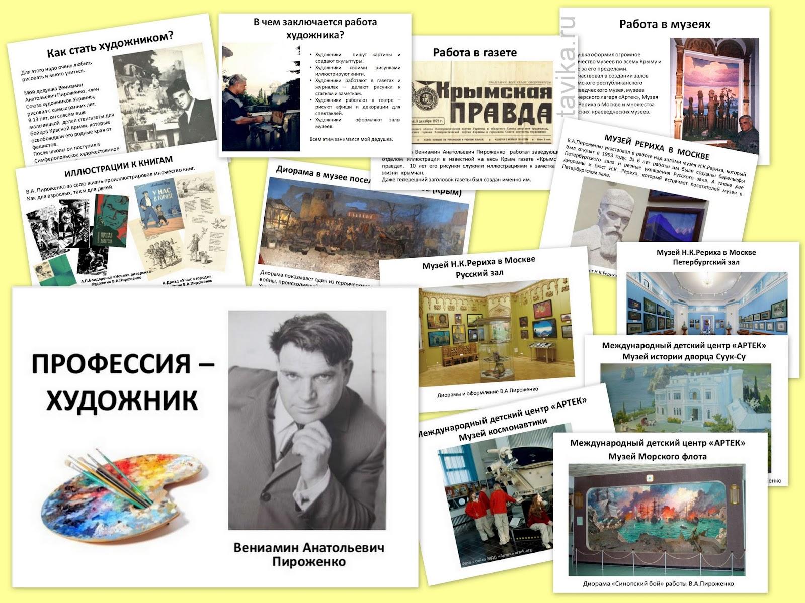 Художник Вениамин Анатольевич Пироженко