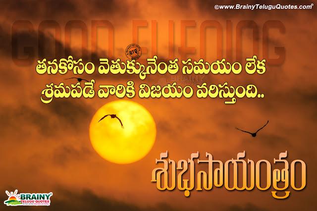 telugu quotes, good evening quotes in telugu, best words about self success in telugu