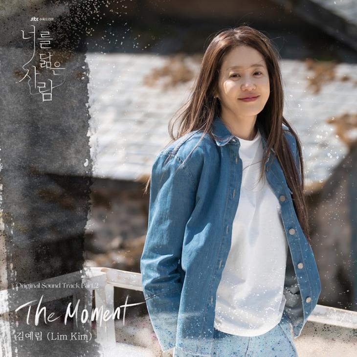 너를 닮은 사람 OST Part.2