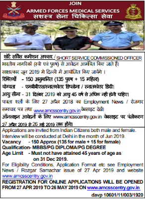 Army Medical Corps- AMC SSC Entry Armed Forces Short Service Commission Medical Officers Recruitment 2019