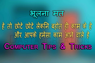 Very Useful Tips And Tricks For Computer