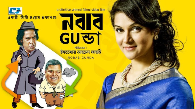 Nobab Gunda Bangla Natok Ft. Mitthila and Sumon HDRip 720p