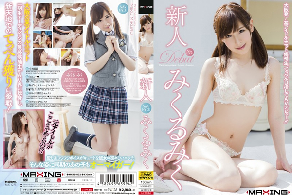 MXGS-802 Rookie Mikurumiku Osaka Certain Idle Unit Candidates, AV Debut Aiming The Top