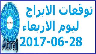 توقعات الابراج ليوم الاربعاء 28-06-2017